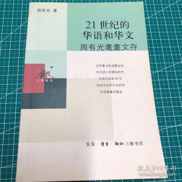21世纪的华语和华文