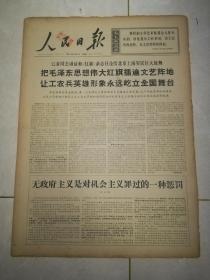 人民日报1967年5月11