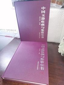 中国玉器收藏与鉴赏全书(上下)