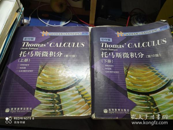 托马斯微积分(影印版·第十版)下册