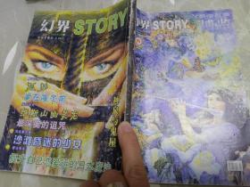 幻界story