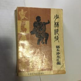 少林绝技:秘本珍本汇编