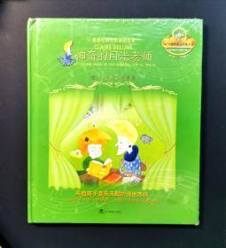 世界经典音乐童话绘本:神奇的月光老师