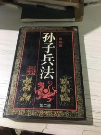 孙子兵法 连环画