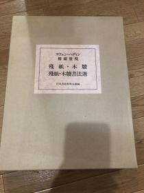 N 楼兰发现 残纸 木牍 残纸 木牍书法选  2册全