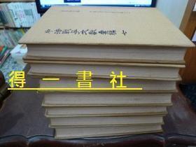 中法战争文献汇编 1-7册