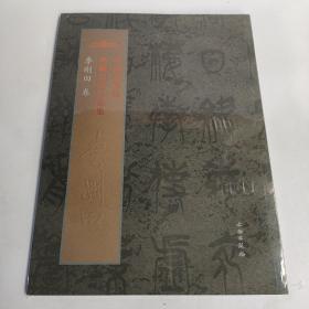 中国美术馆典藏书法作品集丶李刚田卷