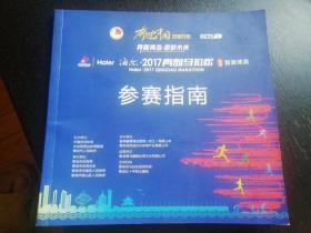 2017青岛马拉松参赛指南