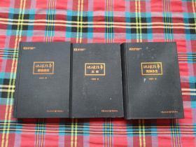 地球往事《三体》,精装三册全