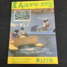 星岛青少年/好儿童 1981年5月17日第127期 星岛报业出版