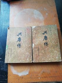 传统评书 兴唐传 三四