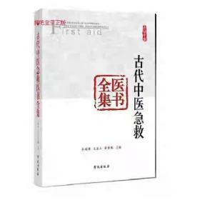 古代中医急救医书全集