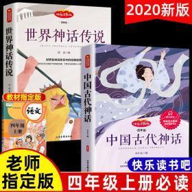 正版新书全套2册 中国古代神话 世界神话传说 儿童版经典书目快乐读书吧四年级上册小学生必读课外书籍