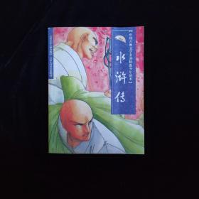 水浒传(青少年版)