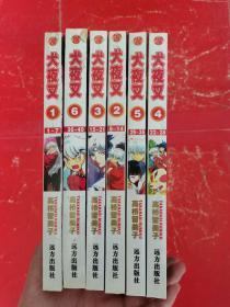 犬夜叉(1-6)全6册