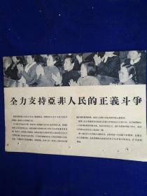 全力支持亚非人民的正义斗争(外交剪报 4张合售)