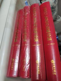中国共产党党内法规选犏(1978一2012)