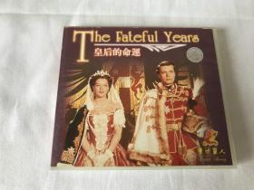 皇后的命运  VCD光盘2张