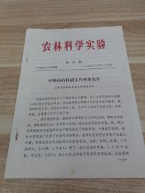 《农林科学实验  1973年第35、36期》中国农林科学院编  B5