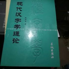 现代汉字学通论