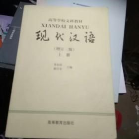 现代汉语(增订3版上):增订三版
