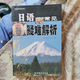 日语常见疑难解析