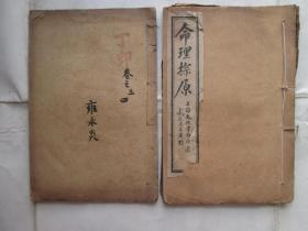命理探原(存2册1-4卷)