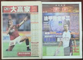 报纸:2001年10月27日《足球大赢家·足彩专刊》第一期和2002年8月30日《体育周报·赢盘》第01期(相当于创刊号,各16版全)