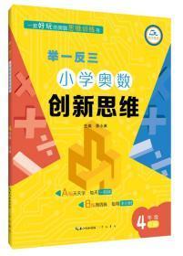 4年级(B版)/举一反三.小学奥数创新思维 潘小满 著 新华文轩网络书店 正版图书