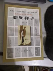 教育部《中学语文教学大纲?#20998;?#23450;书目:骆驼祥子