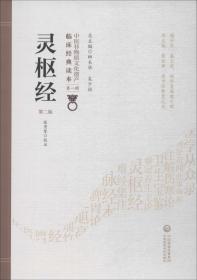 灵枢经 第2版 无原作者,张秀琴校注 著 新华文轩网络书店 正版图书