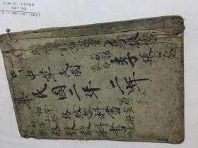 初等小學格致教科書第一冊(大清光緒三十二年)