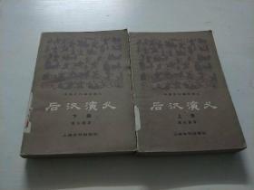 后汉演义【上、下全二册】