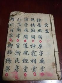 手抄本,四言杂字,内容多,字非常漂亮
