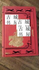 古籍《狩猎表演》精美彩色与黑白版画,1927年出版,精装