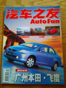 汽车之友2003-9(165)