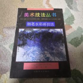 美术技法丛书(钢笔水彩画技法)