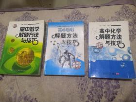 高中化学解题方法与技巧(新课标)(最新版)