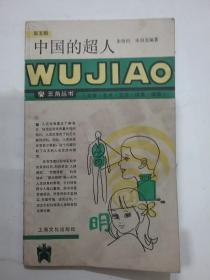 中国的超人 (五角丛书)