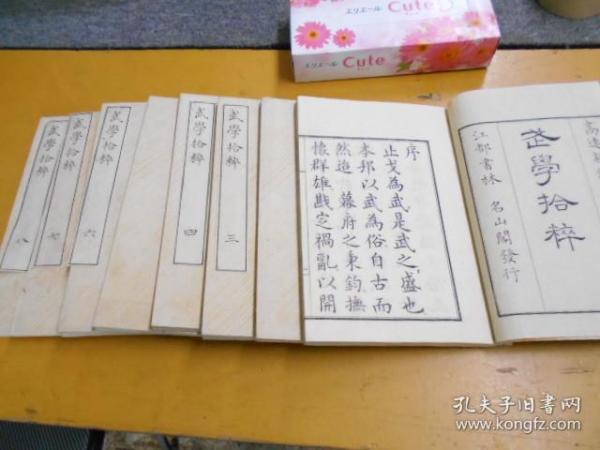 武學拾粹8冊全,古代日本兵書,書中配有多幅武器盔甲等木刻版畫。