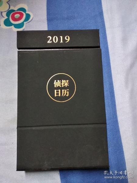 侦探日历2019
