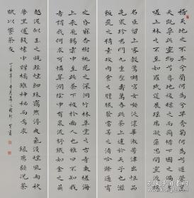 【保真】河南省书协会员、著名书法家程新贺精品四条屏:顾况《茶赋》