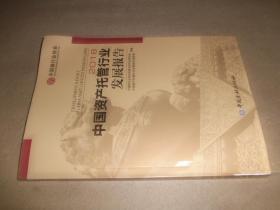 中国资产托管行业发展报告2018