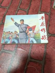 平原作战 连环画