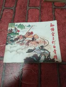 孙悟空三打白骨精 连环画