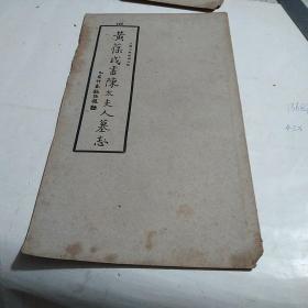 黄葆戉书陈太夫人墓志(古今碑帖集成第149册)(民国线装书)16开上海大众书局出版