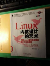 LINUX內核設計的藝術  (第2版)