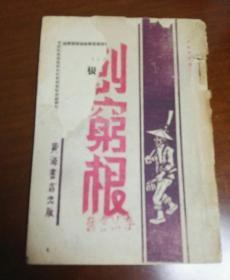 六幕杂调剧《刨穷根》  1947年9月出版 中共华中十一地宣编辑