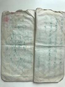 民国时期泉州天后宫苏推元命理书