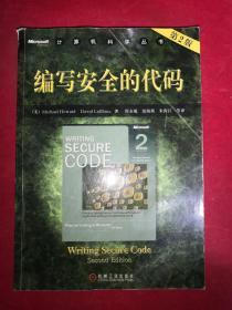 编写安全的代码 第2版 第二版  中文版